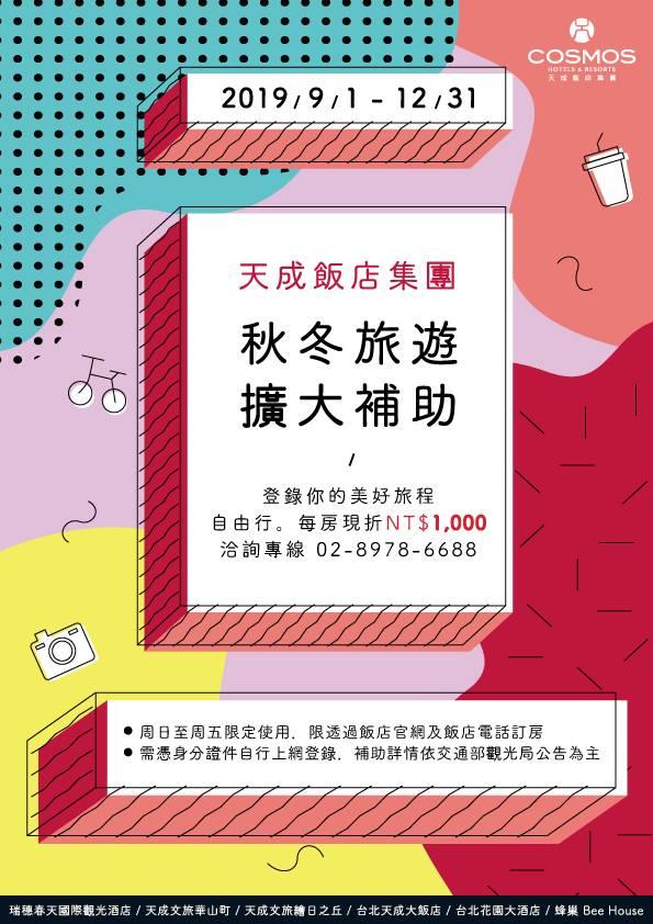 2019-集團-自由行秋冬旅遊-擴大國旅住宿優惠-21x29 7cm (2)