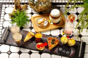天成文旅-華山町餐酒館 新版雙人下午茶